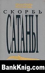 Книга Скорбь Сатаны rtf, fb2, rb 8,24Мб
