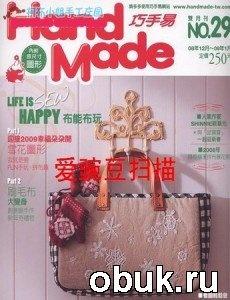 Журнал Hand Made №29 2007
