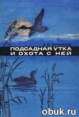 Книга Подсадная утка и охота с ней