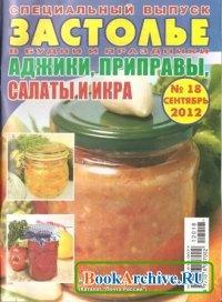 Книга Застолье в будни и праздники №18,2012 – Аджики приправы, салаты и икра.