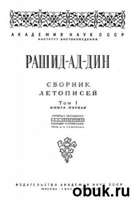 Книга Сборник летописей. В 3-х томах