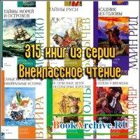 315 книг из серии Внеклассное чтение.