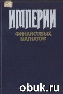 Книга Империи финансовых магнатов: (транснациональные корпорации в экономике и политике империализма)