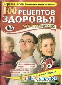 Журнал 100 рецептов здоровья для всей семьи №6, 2012.