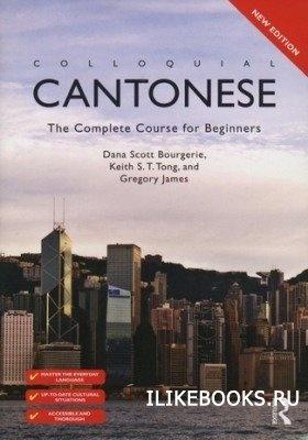 Аудиокнига Bourgerie D. - Colloquial Cantonese. The Complete Course For Beginners (с аудиокурсом)