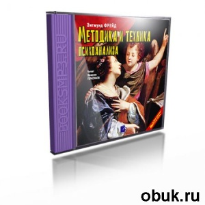 Книга Зигмунд Фрейд - Методика и техника психоанализа (аудиокнига)