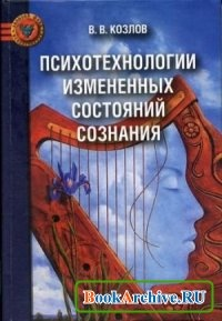 Книга Психотехнологии измененных состояний сознания.