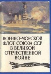 Книга Черноморский Флот в годы Великой Отечественной Войны. Выпуск 6