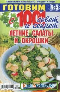 Журнал Готовим с 1001 совет и секрет № 5 2012. Летние салаты и окрошки.