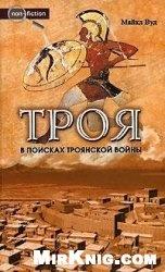 Книга Троя. В поисках Троянской войны