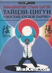 """Книга Знаменитые стили цигун. Тайцзи-цигун. """"Восемь Кусков Парчи"""""""