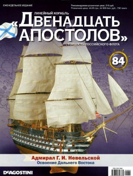 Книга Журнал: Линейный корабль «Двенадцать АПОСТОЛОВ» №84 (2014)