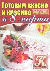 Золотая коллекция рецептов Спецвыпуск №7 2011 Готовим вкусно и красиво к 8 марта