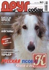 Журнал Друг собак №3 2011