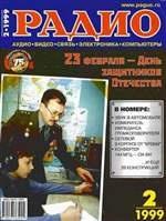 Журнал Радио №2 1998