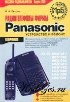 Книга Радиотелефоны фирмы Panasonic. Устройство и ремонт