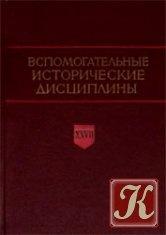 Книга Вспомогательные исторические дисциплины. Том XXVII