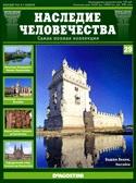 Журнал Наследие человечества №29 2011
