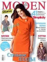 Журнал Diana Moden № 10 2011