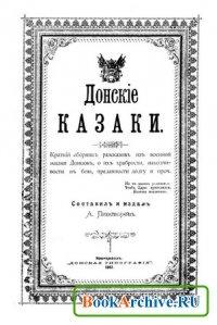 Книга Донские казаки.