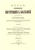 Книга Курсъ клиники внутреннихъ болѣзней