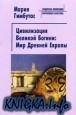 Книга Цивилизация Великой Богини: мир Древней Европы