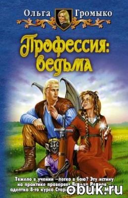 Книга Ольга Громыко - Профессия: ведьма (аудиокнига) полная версия
