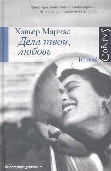 Книга Хавьер Мариас Дела твои, любовь