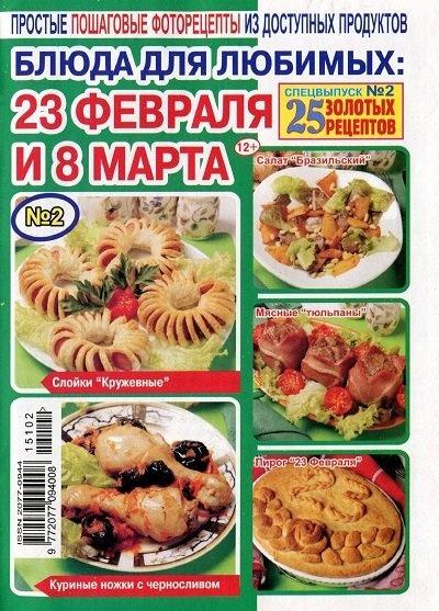 Книга Газета: 25 золотых рецептов Спецвыпуск Спецвыпуск №2. Блюда для любимых: 23 февраля и 8 марта (февраль 2015)