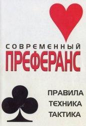 Книга Современный преферанс