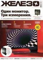 Журнал Железо №8 2011
