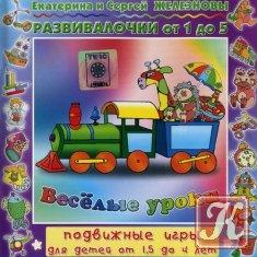 Книга Железновы E и С - Весёлые уроки. Подвижные игры для детей от 1.5 до 4 лет