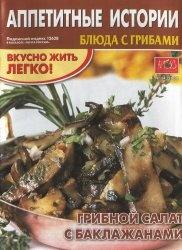 Журнал Аппетитные истории №14 2009 Блюда с грибами