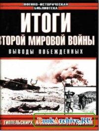 Книга Итоги Второй Мировой войны. Выводы побежденных.