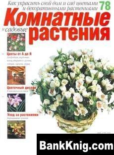 Книга Комнатные и садовые растения №78