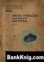 Книга Краткое руководство по автомобилю Виллис.1946г.3-е издание.