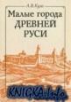 Книга Малые города Древней Руси