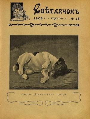 Журнал Светлячок. 1908 г. (21 номер)