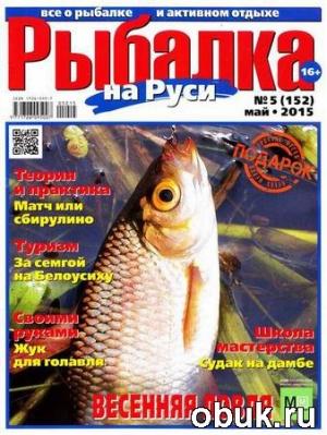Книга Рыбалка на Руси №5 (май 2015)