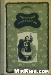 Книга История одного детства