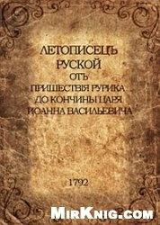 Книга Летописецъ руской отъ пришествiя Рурика до кончины царя Иоанна Васильевича (5 томов)