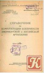 Книга Книга Справочник по комплектации боеприпасов американской и английской артиллерии