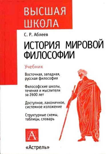 Книга Аблеев С.Р. История мировой философии