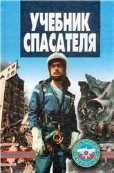 Книга Шойгу С.К., Фалеев М.И., Кириллов Г.Н. Учебник спасателя