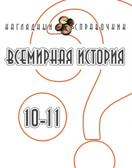 Гисем А. В., Мартынюк А.А. Всемирная история. 10-11 классы. Наглядный справочник
