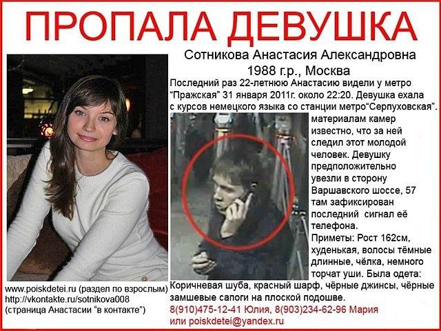 Поиск пропавших людей москва