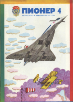Пионер 1977-04