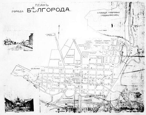 План Белгорода 1911 на http://sanchess-city31.livejournal.com/