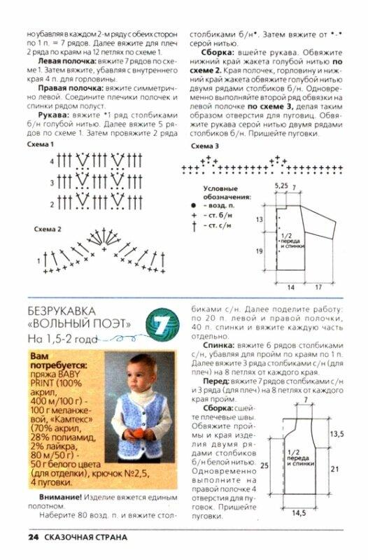 Схемы Вязания Пинеток Спицами Для Детей От1Года До 2.
