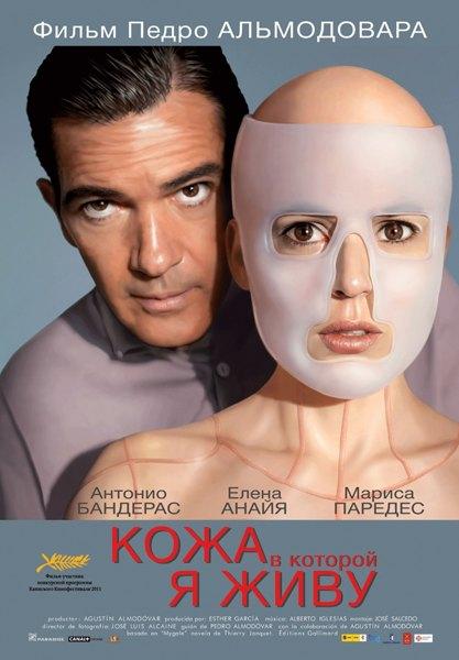 ����, � ������� � ���� / The Skin I Live In / La piel que habito (2011) Blu-ray + BD Remux + DVD5 + BDRip 720p + HDRip + DVDRip